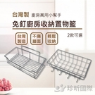 【珍昕】台灣製 免釘廚房收納置物籃 2款可選(約26*13*10/26.5*17*8 公分) 收納籃/廚房收納/置物籃