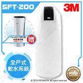 ☆本月贈FA-X50T淨巧型空氣清淨機  - 3M 全戶式軟水系統~SFT-200/SFT200