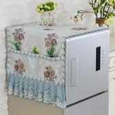 冰箱蓋布墊子雙開門對單開門冰箱罩防塵罩防塵布洗衣機蓋巾蕾絲『新佰數位屋』