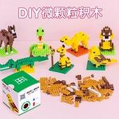 積木微小顆粒拼接拼裝卡通動物鑚石男孩女孩兒童益智玩具生日禮物【八折下殺】