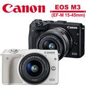 24期零利率 Canon EOS M3 15-45mm STM  M 3 公司貨