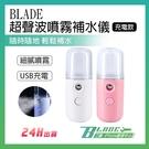 【刀鋒】BLADE超聲波噴霧補水儀(充電款) 現貨 當天出貨 噴霧器 噴霧機 加濕器 保濕儀 手持噴霧器