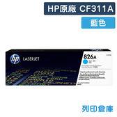 原廠碳粉匣 HP 藍色 CF311A/CF311/311A/826A /適用 HP Color LaserJet Enterprise M855dn/M855x+/M855xh