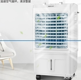 220V 冷風機家用空調扇制冷風扇水冷小空調工業冷氣扇水空調商用 PA16707『美好时光』
