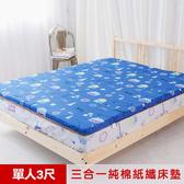 米夢 夢想家園-純棉+紙纖三合一高支撐記憶床墊(3尺-深夢藍)