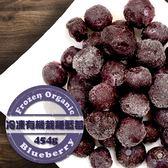 【天時莓果 】 新鮮 冷凍 有機栽種藍莓 454g/包