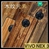 【萌萌噠】VIVO NEX 3 (6.89吋)  純色簡約款 仿木紋 大理石彩繪保護殼 超薄全包軟殼 手機殼 附掛繩