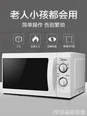 微波爐 美的微波爐家用多功能轉盤式迷你小型官方特價清倉211A/213B 宜品居家