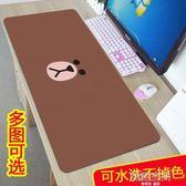 卡通可愛滑鼠墊子超大電腦桌墊加厚辦公訂製女生韓國布朗熊   韓語空間 YTL