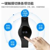C1智能手環男女學生來電提醒震動鬧鐘圓形多功能超薄運動電子智慧手錶