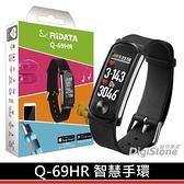 【免運費+95折】錸德 RiDATA 智慧手環 運動手錶 Q-69HR 心律藍芽智慧手環/含心律(彩色顯示螢幕)X1台