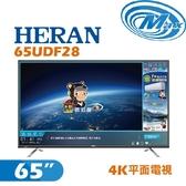 《麥士音響》 HERAN禾聯 65吋 4K電視 65UDF28