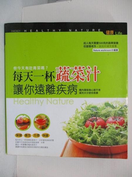 【書寶二手書T1/養生_JKG】每天一杯蔬菜汁,讓你遠離疾病_Nature workroom