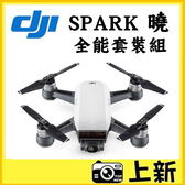分12期0利率贈32G記憶卡《台南-上新》DJI SPARK 曉 迷你航拍機 全能 套裝 全套 組 Combo 公司貨