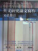 【書寶二手書T1/進修考試_QDQ】英文研究論文寫作-文法指引_廖柏森