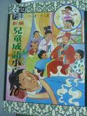 【書寶二手書T6/少年童書_QHN】新編兒童成語小百科10_洪秀蕊、周亞平