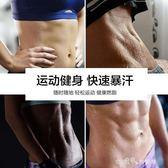 髪汗暴汗護腰男女收腹束腰瘦腰帶健身腹肌馬甲線速成運動 小確幸生活館