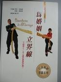 【書寶二手書T1/家庭_JDJ】為婚姻立界線_董文芳, 亨利.克