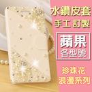 蘋果 iPhone13 iPhone12 i11 12 mini 12 Pro Max SE XS IX XR i8+ i7 i6 珍珠花水鑽皮套 手機皮套 珍珠水鑽 訂製