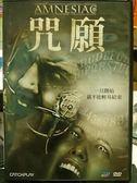挖寶二手片-G06-085-正版DVD*電影【咒願】-虛實交錯的詭譎情節,令人毛骨悚然