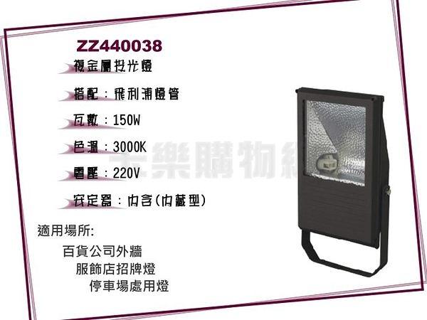 小西門(黑) 150W 220V 3000K 黃光 複金屬投光燈 投光燈具(附 PHILIPS 燈管)_ ZZ440038