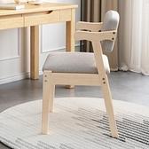 椅子 北歐實木餐椅書桌椅家用休閒椅現代簡約會議辦公凳子靠背餐廳椅子【快速出貨】