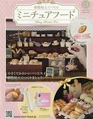 樹脂黏土製作迷你美味餐點手藝特刊 13:附奶酪法國麵包材料組