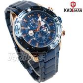 KADEMAN卡德蔓 公司貨 三眼計時碼錶 個性男錶 防水手錶 賽車錶 藍色電鍍x玫瑰金 KA8013玫藍