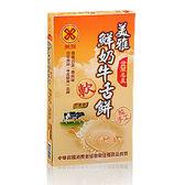 【美雅宜蘭餅】鮮奶軟式牛舌餅禮盒X2盒