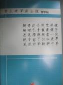 【書寶二手書T2/嗜好_MFN】樊氏硬筆瘦金體習字帖_樊修志
