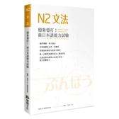 穩紮穩打新日本語能力試驗N2文法