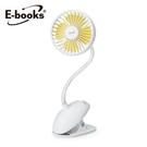 【南紡購物中心】E-books K25 夾式360度彎管充電風扇
