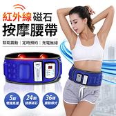 【G5502】《無線充電版!36種模式》磁石按摩腰帶 腹部按摩器 按摩腰帶 磁石腰帶 震動腰帶 抖抖機