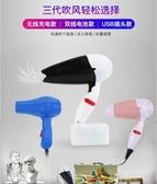 美術吹風機聯考專用藝考電池式無線兩種模式充電考試用吹風快速 街頭布衣