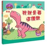 小恐龍繪本:暴龍 我就是要這樣做