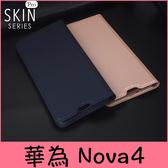 【萌萌噠】華為 HUAWEI Nova4 / Nova4e  簡約商務 融洽系列 純色側翻皮套 全包軟殼 插卡 免扣 手機殼