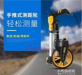 測距儀推尺子滾輪滾尺高精度測量輪尺機械量路推尺儀器 YXS交換禮物