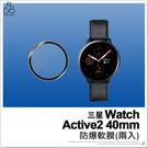三星watch Active2 防爆軟膜 40mm 手錶螢幕 保護貼 保貼 智慧手錶 防刮 透明 錶面保護膜