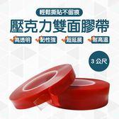 [輸碼Yahoo2019搶折扣]壓克力 雙面膠 1.5cm*3m 無痕 透明 強力 膠條 防水 耐熱 萬能無痕貼 強力雙面膠