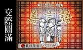 人際交際 馥瑰馨盛【NS0026】交際圓滿符l不擅長言語表達l人際關係欠佳!