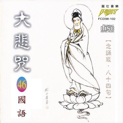 國語版 46 大悲咒 CD (音樂影片購)
