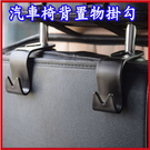 汽車椅背置物掛勾 座椅掛勾置物架 (4入裝)【AE10381】99愛買小舖