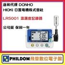 HIOKI 日置電機株式會社 LR5001 LR-5001 溫濕度記錄器 唐和 代理 DONHO 公司貨 保固一年