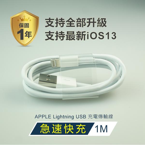 iOS 13 原廠品質 100cm Lightning 充電線/傳輸線 可資料傳輸 Apple iPhone 8/XS MAX/XR/IPAD PRO/AIR 電源線 數據線