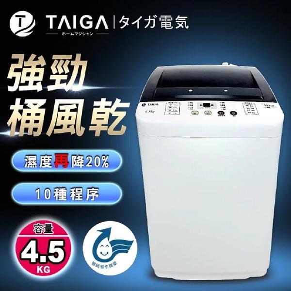 【TAIGA大河】4.5KG 單槽式迷你洗衣機 CB0960 含基本安裝 免運費