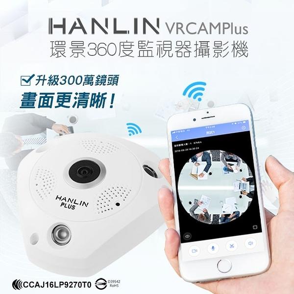強強滾 VRCAM (Plus) 全景360度語音監視器1536p錄影機 記錄器攝影機