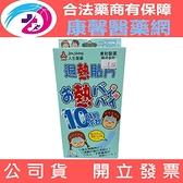 人生製藥 退熱貼片 退熱貼 (未滅菌) 6入(2枚x3袋/盒)【2002079】