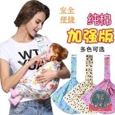 嬰兒簡易單肩背帶純棉透氣橫斜抱式喂奶背巾抱袋帶【福喜行】
