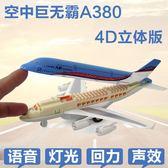 玩具飛機模型客機模型合金空客A380兒童玩具飛機模型回力仿真民航客機 全館滿千88折