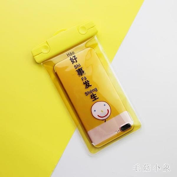 戶外通用可愛透明手機防水袋潛水套觸屏防塵包蘋果華為配掛繩 DJ6534『毛菇小象』